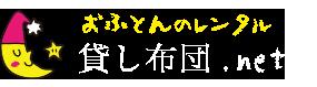 貸し布団.net